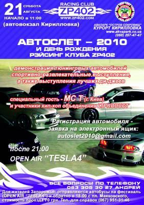 Первый автомобильный АВТОСЛЕТ – 2010 будет посвящен Дню Рождения Рэйсинг Клуба ZP402