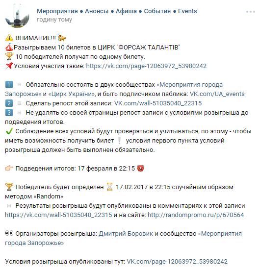 В сообществе «Мероприятия города Запорожье» разыгрывается 10 билетов!!! 10 победителей получат по одному билету в ЦИРК