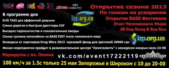 Открытие Кубка Украины по Drag Racing 2013 пройдет по традиции на взлетной полосе в пгт Широкое 25 Мая 2013. Пятый ежегодный фестиваль самых быстрых и дорогих автомобилей нашей страны и ближнего зарубежья в городе Запорожье